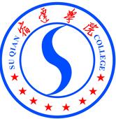 宿迁学院成教logo