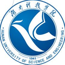 湖南科技學院