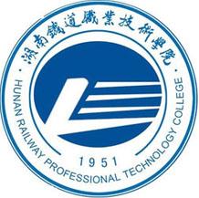 湖南鐵道職業技術學院