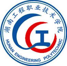 湖南工程職業技術學院
