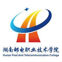 湖南郵電職業技術學院