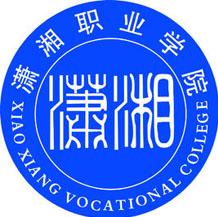潇湘职业学院