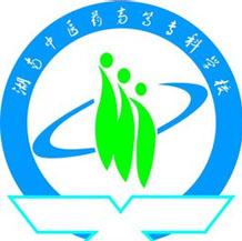 湖南中醫藥高等專科學校