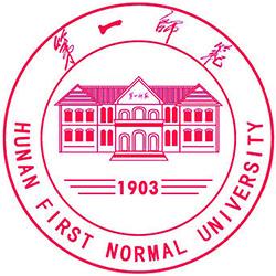 湖南第一師範學院