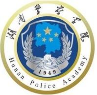 湖南警察学院成教logo