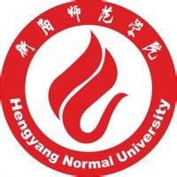 衡阳师范学院成教logo