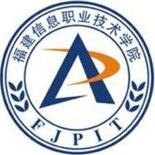 福建信息职业技术学院成教logo