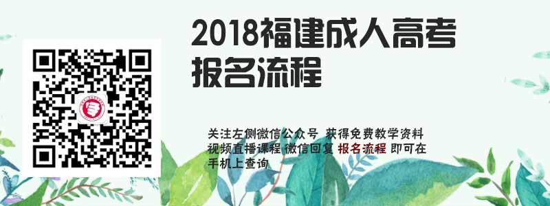 2018福建省成人高考报名流程.jpg