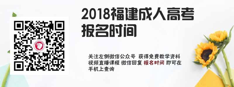 2018福建省成人高考报名时间.jpg