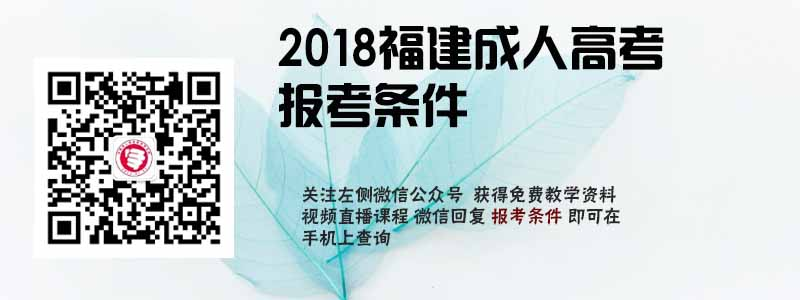 2018福建省成人高考报考条件.jpg