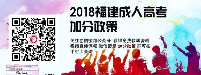 2018福建省成人高考加分政策.jpg