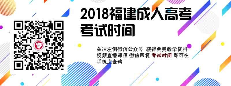 2018福建省成人高考考试时间.jpg