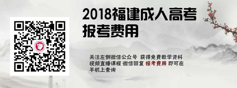 2018福建省成人高考报考费用.jpg