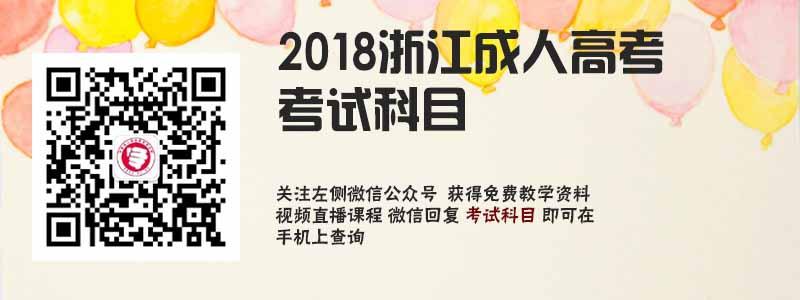 2018浙江成人高考考试科目.jpg