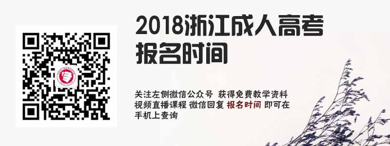 2018浙江成人高考报名时间.jpg