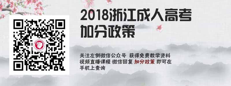2018浙江成人高考加分政策.jpg