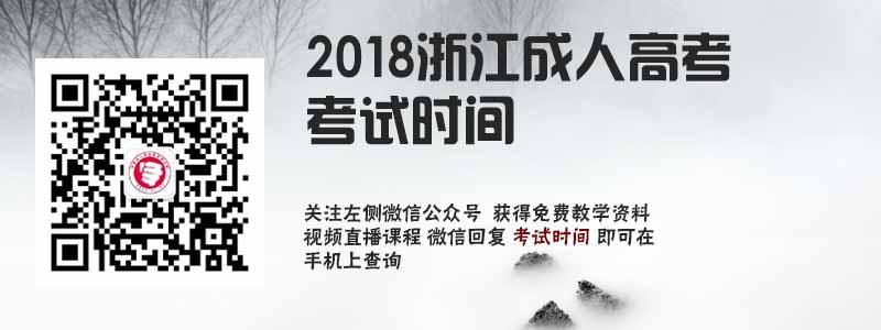 2018浙江成人高考考试时间.jpg