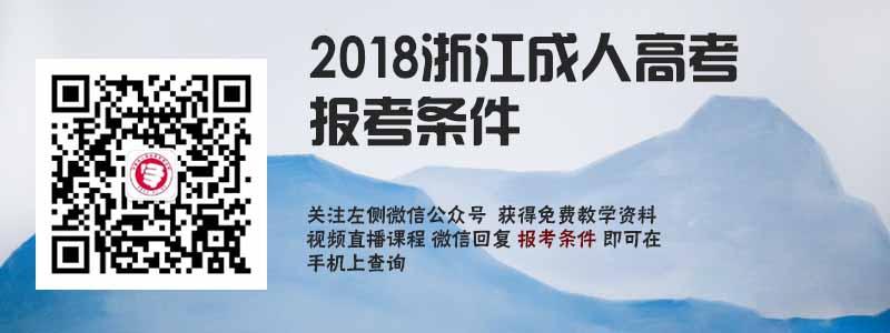 2018浙江成人高考报考条件.jpg
