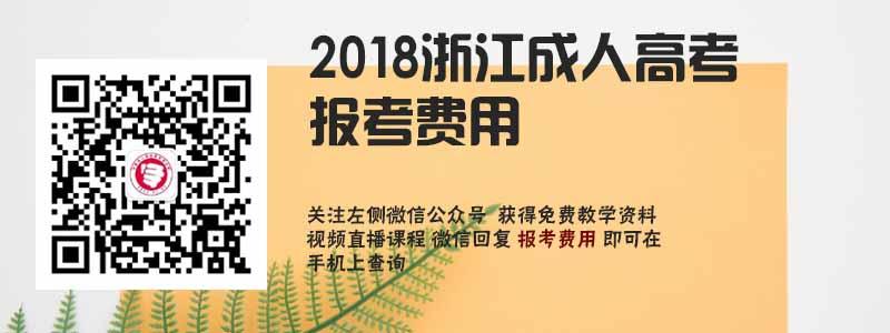 2018浙江成人高考报考费用.jpg