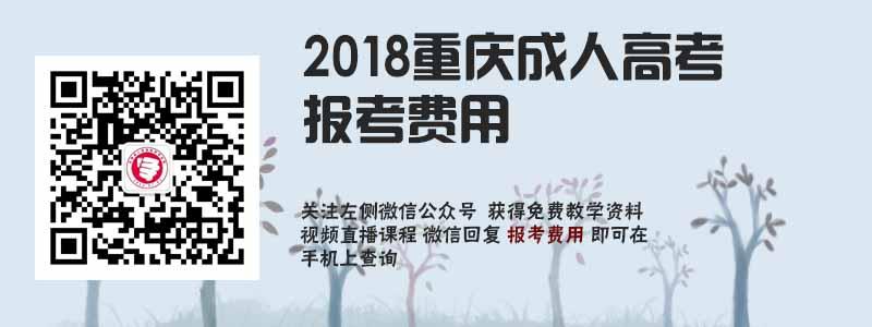 2018重庆成人高考报费用.jpg