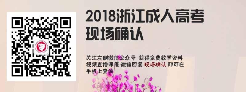 2018浙江成人高考现场确认.jpg