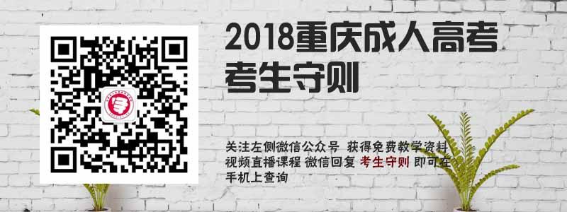 2018重庆成人高考考生守则.jpg