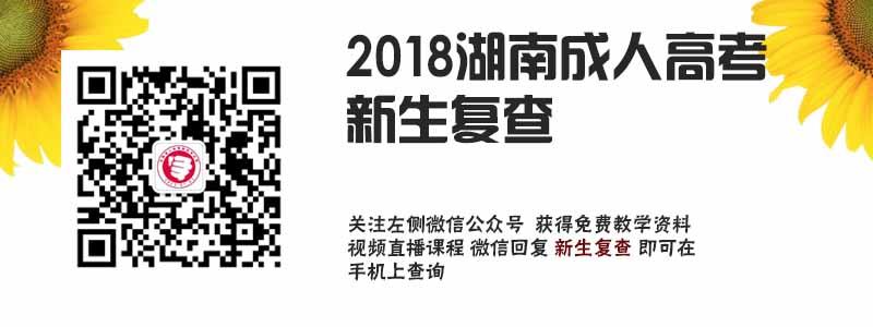 2018湖南成人高考新生复查.jpg