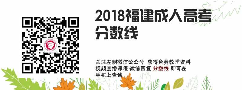 2018福建成人高考分数线.jpg