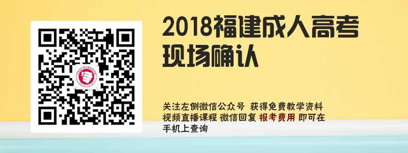 2018福建成人高考现场确认.jpg