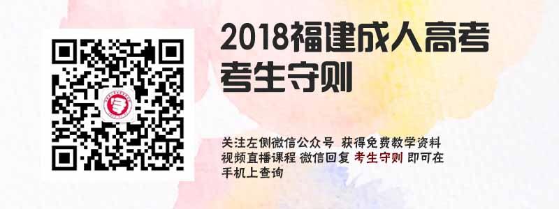 2018福建成人高考考生守则.jpg