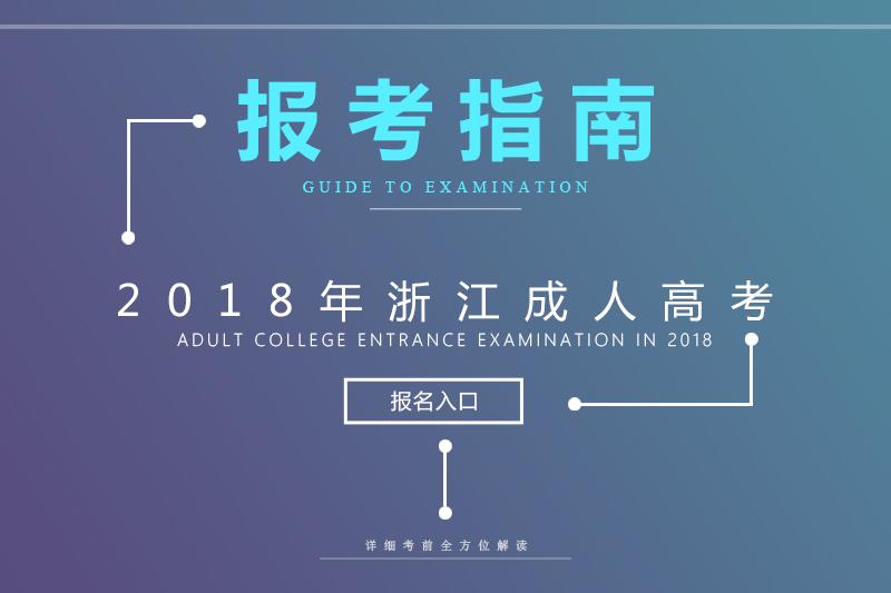 2019年浙江成人高考报考指南