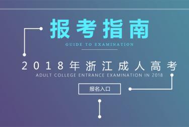2018年浙江成人高考报考指南