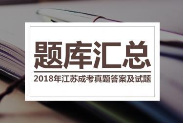 2018年江苏成人高考试题题库汇总