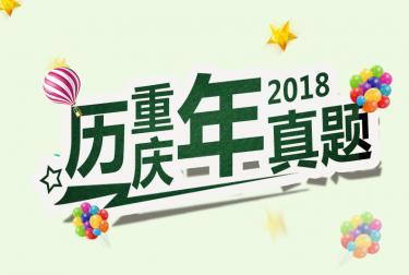 2018年重庆成人高考试题汇总_历年真题_高起点_专升本试题