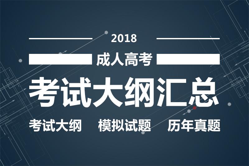 2018年成人高考考试大纲汇总_历年考试大纲