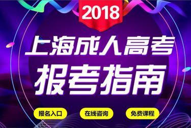 2018上海成人高考报考指南