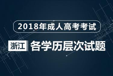 2018年浙江地区成人高考各种学历层次试题汇总_高起点_专升本试题