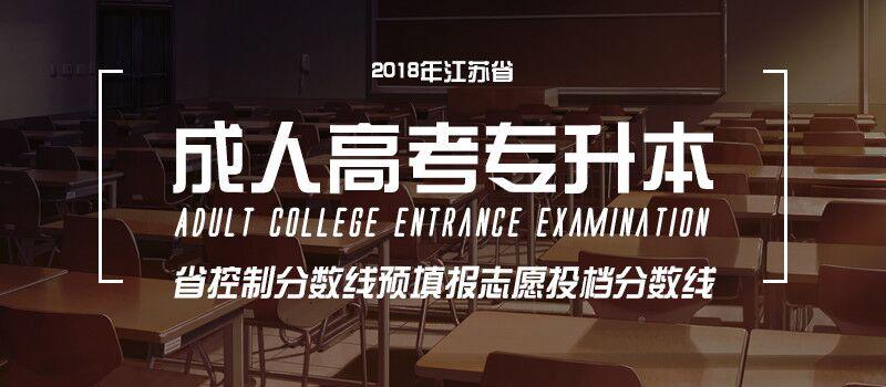 江苏省2018年成人高考专升本层次省控线上预填志愿投档分数线