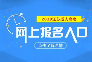 2019年江苏省成人高考网上报名入口