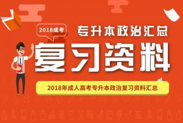 2018年江苏成人高考专升本政治复习资料汇总