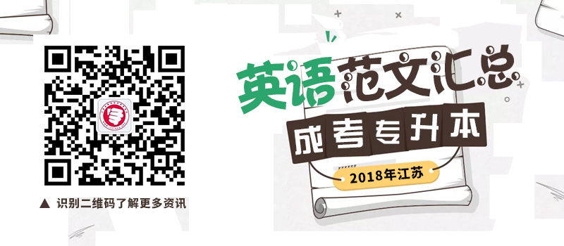 2018年江苏成人高考专升本英语范文汇总