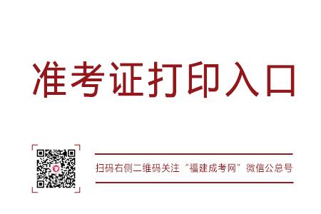 距离2018年福建省成人高考准考证打印入口开通还有2天