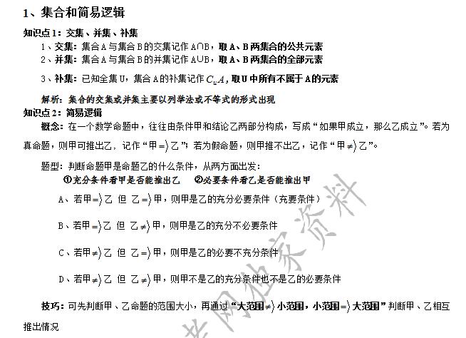 2018年江苏成人高考高起专数学通关技巧(一)集合和简易逻辑