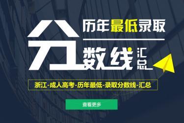 浙江省成人高考历年最低录取分数线汇总
