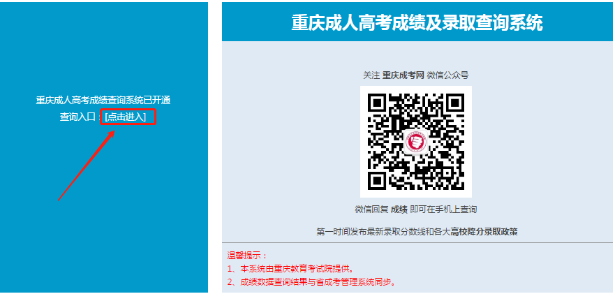 2018年重庆成人高考成绩查询时间、入口及流程