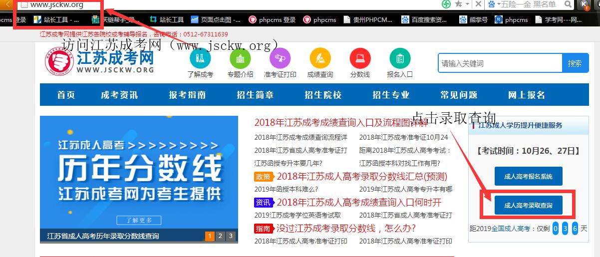 2018年江苏成人高考录取查询流程图详解