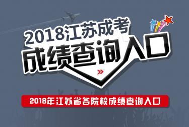 2018年江苏省成人高考各院校分数查询