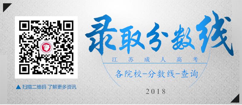 2018年广东成人高考各院校录取查询入口汇总