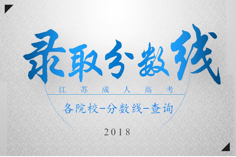 2018年江苏成人高考各院校录取查询入口汇总