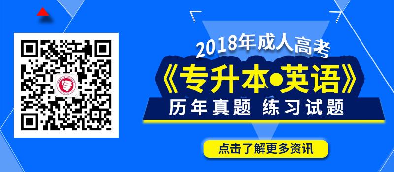2018年成人高考专升本英语历年真题_练习试题